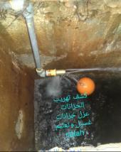كشف تسربات المياه.شبكةتغذيه.غاز.خزان.حمامات
