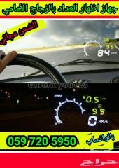 جهاز اظهار عدادالسرعة بالزجاج الأمامي للسيارة