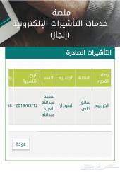 استقدام من السودان كل المهن راعي سايق محاسب و