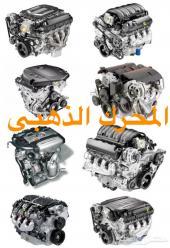 محركات مستوردة جميع أنواع السيارات المستعملة