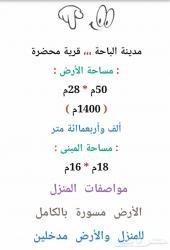 للبيع فيلا سكنية 1400 م مدينة الباحة محضرة