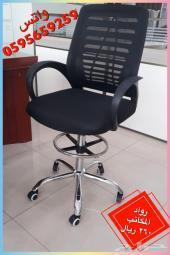 تبي كرسي مميز لمكتبك الادراري اتصل نصل
