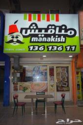مطعم للبيع