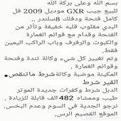 GXR 2009 للبيع
