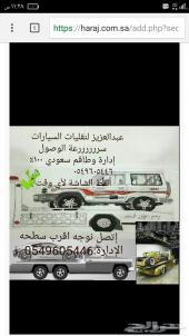 عبدالعزيز لنقليات السيارات ابها والخميس واحد