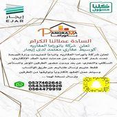 شقة للايجار في الملك فهد- بانوراما العقارية