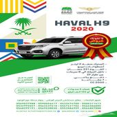 هافال H9 2020