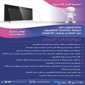 حماية شاشة التلفزيون من الكسر وعبث الأطفال