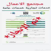 رخص البلدية جميع المناطق