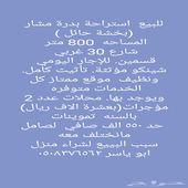 للبيع شاليه ومحلين بدرة مشار