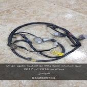 للبيع حساسات خلفية كيا سيراتو الموقع الاحساء