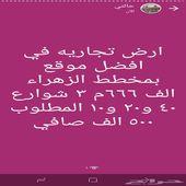 اراضي وعماير للبيع في مخطط الزهره 0567000504