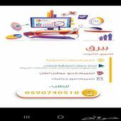 تصميم مواقع ومتاجر الكترونيه 0590740510