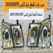 شمعات امامية تجاري لكزس LX 470 2003-2007