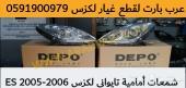 شمعات امامية تايواني لكزس ES 2005-2006