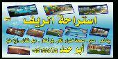 استراحة للايجار وادي نعمان مكة المكرمة