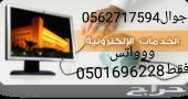 انجاز التفاويض الالكترونيه وتصديقها 056271759
