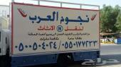 نقل عفش في جده والي جميع مدن المملكه