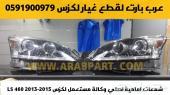 شمعات امامية اصلي وكالة لكزس LS 460 2013-2015