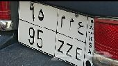 Unique Number Plate