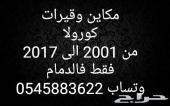للبيع مكاين وقيرات كورولا من 2001 الى 2017