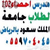 مدرس احصاء102جامعة الملك سعود