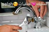 تسليك خلاطات المغسله والمروش .فحص شبكةالتغذية