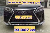 تعديل واجهه RX 2013 الى 2017
