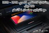 ليد طبلون اصلي وتشغيل عن بعد كامري 2018- 2020