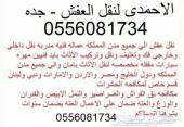 نقل عفش الأحمدي أفضل الأسعار