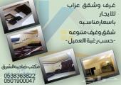 شقه غرفتين عزاب للايجار بحي اليرموك واشبيليه