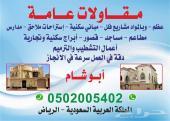 مقاولات عامة ابوشام