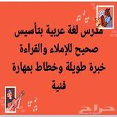 مدرس سوري لكل المراحل 0507322716
