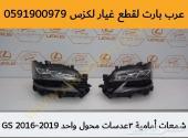 شمعات امامية 3عدسات محول واحد GS 2016-2019