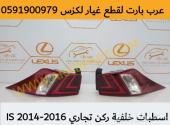 اسطبات خلفية ركن تجاري لكزس IS 2014-2016