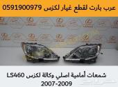شمعات امامية اصلي وكالة لكزس LS 460 2007-2009