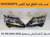شمعات امامية اصلي مستعمل ES 350 2016-2018