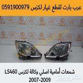 شمعات امامية اصلي لكزس LS 460 2007-2009