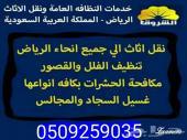 شركة نقل اثاث بالرياض0560721164