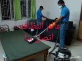 نظافة منازل تنظيف فلل غسيل سجاد كنب خزانات