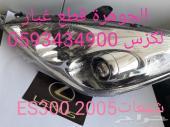 قطع بودى ES 300 2002-2006(الجوهرة)