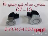 حساس صدام is 07-13(الجوهرة)