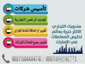 اسس شركتك الان في دبي