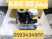 جهاز فرامل ABS GS 2009