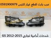 شمعات امامية تجاري لكزس GS 2012-2015