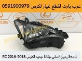 شمعة يمين اصلي وكالة جديد لكزس RC 2016-2018