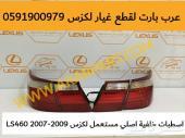اسطبات خلفية اصلي مستعمل لكزسLS 460 2007-2009