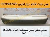 صدام خلفي اصلي مستعمل لكزس ES300 2001