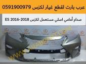 صدام امامي اصلي مستعمل لكزس ES 2016-2018