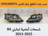 شمعات امامية تجاري لكزس RX 2013-2015